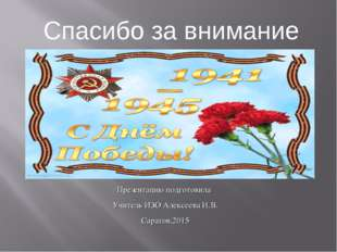 Спасибо за внимание Презентацию подготовила Учитель ИЗО Алексеева И.В. Сарато