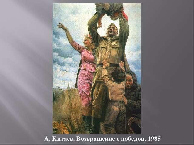А. Китаев. Возвращение с победоц. 1985