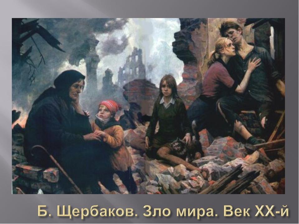 --> Б. Щербаков. Зло мира. Век XX-й
