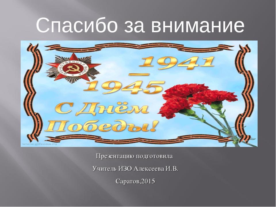 Спасибо за внимание Презентацию подготовила Учитель ИЗО Алексеева И.В. Сарато...