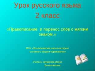 Урок русского языка 2 класс «Правописание и перенос слов с мягким знаком.» МО