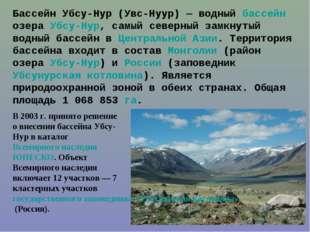 В 2003г. принято решение о внесении бассейна Убсу-Нур в каталог Всемирного н
