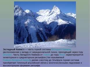 За́падный Кавка́з — часть горной системы Большого Кавказа, расположенная к за