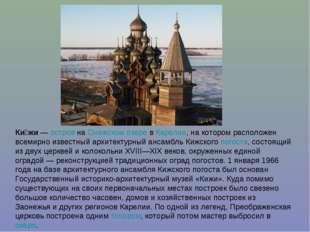 Ки́жи— остров на Онежском озере в Карелии, на котором расположен всемирно из