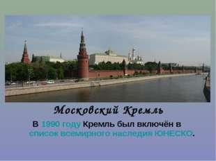 Московский Кремль В 1990 году Кремль был включён в список всемирного наследия