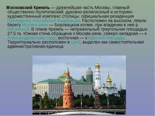 Московский Кремль— древнейшая часть Москвы, главный общественно-политически