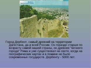 Город Дербент, самый древний на территории Дагестана, да и всей России. Он го