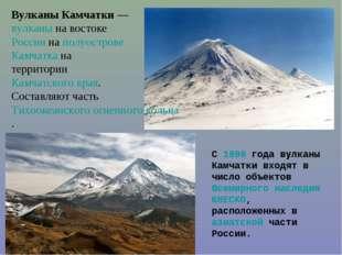 Вулканы Камчатки — вулканы на востоке России на полуострове Камчатка на терри