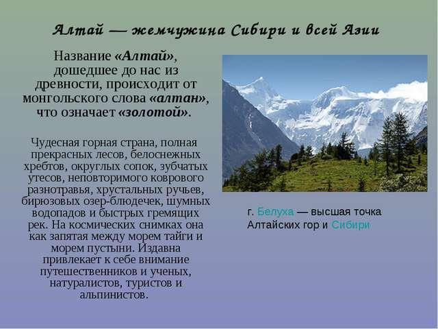 Алтай — жемчужина Сибири и всей Азии Название «Алтай», дошедшее до нас из дре...