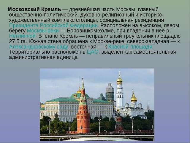 Московский Кремль— древнейшая часть Москвы, главный общественно-политически...