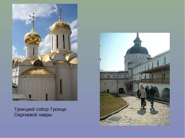 Троицкий собор Троице-Сергиевой лавры