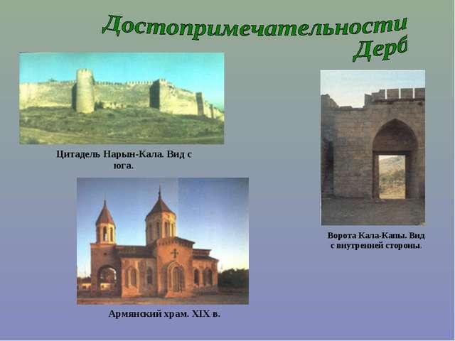 Цитадель Нарын-Кала. Вид с юга. Ворота Кала-Капы. Вид с внутренней стороны....