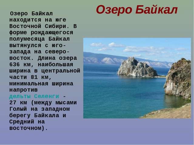 Озеро Байкал Озеро Байкал находится на юге Восточной Сибири. В форме рождающе...