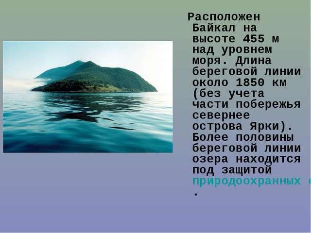 Расположен Байкал на высоте 455м над уровнем моря. Длина береговой линии ок...