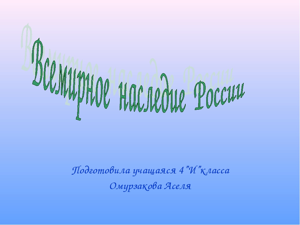 """Подготовила учащаяся 4""""И""""класса Омурзакова Аселя"""