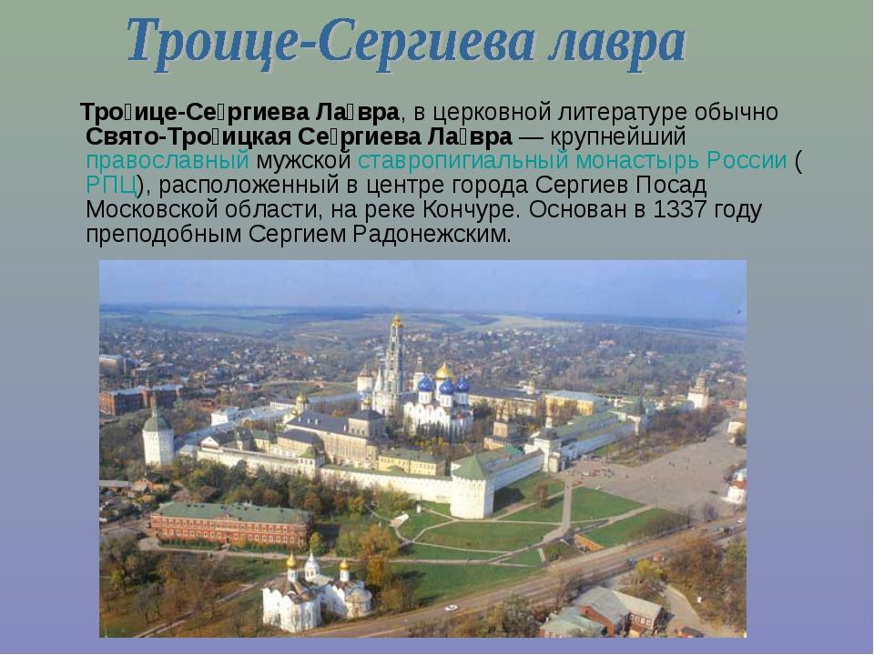 Тро́ице-Се́ргиева Ла́вра, в церковной литературе обычно Свято-Тро́ицкая Се́р...
