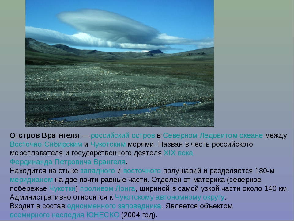 О́стров Вра́нгеля— российский остров в Северном Ледовитом океане между Восто...