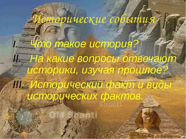 Исторические события Что такое история? На какие вопросы отвечают историки, и...