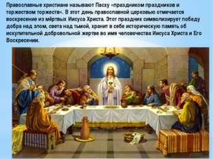 Православные христиане называют Пасху «праздником праздников и торжеством тор