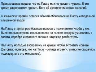 Православные верили, что на Пасху можно увидеть чудеса. В это время разрешает