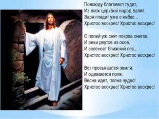 Повсюду благовест гудит, Из всех церквей народ валит. Заря глядит уже с небес