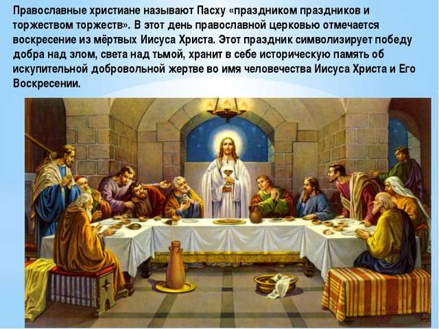 Православные христиане называют Пасху «праздником праздников и торжеством тор...