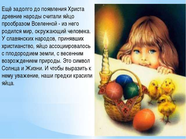 Ещё задолго до появления Христа древние народы считали яйцо прообразом Вселен...