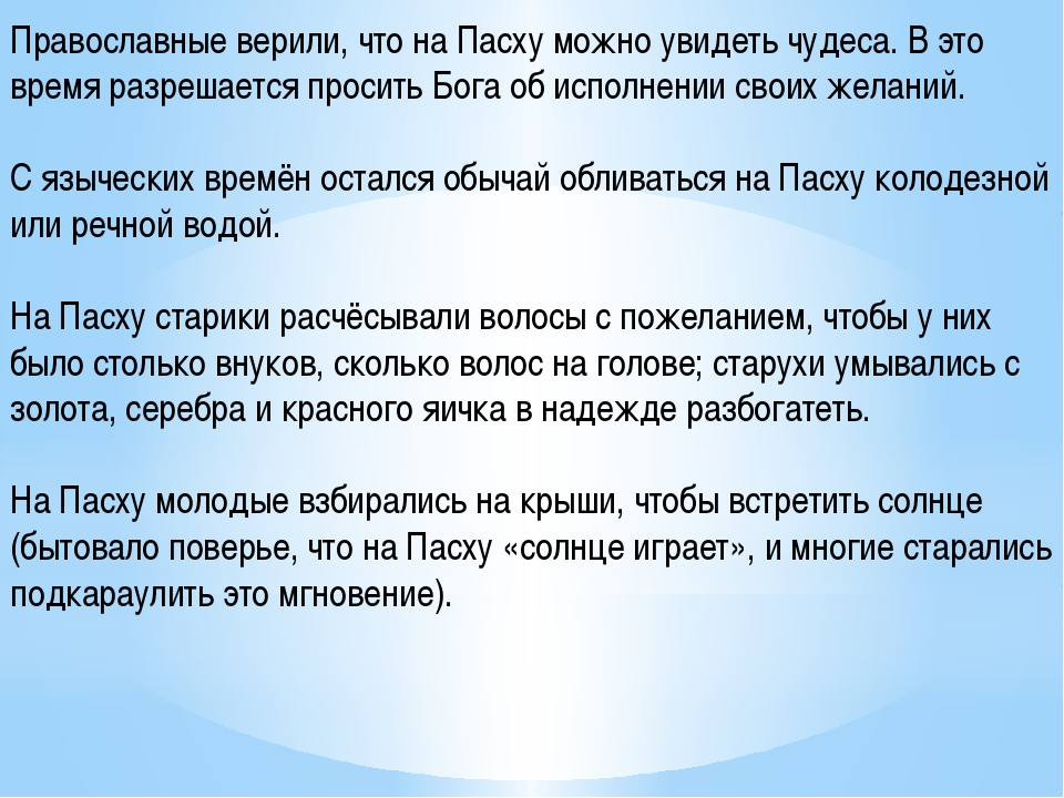 Православные верили, что на Пасху можно увидеть чудеса. В это время разрешает...