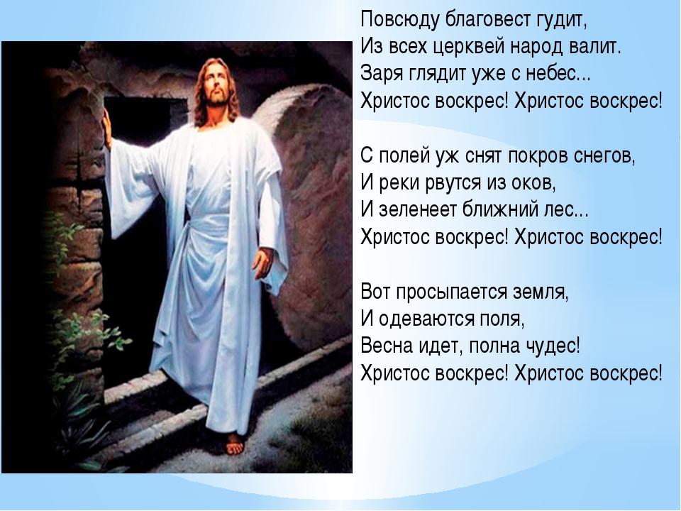 Повсюду благовест гудит, Из всех церквей народ валит. Заря глядит уже с небес...