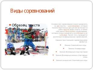 Виды соревнований Условно все соревнования можно разделить на две группы— ра