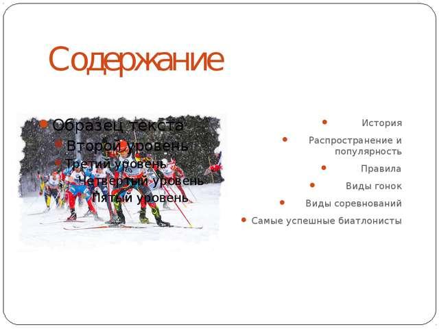 Содержание История Распространение и популярность Правила Виды гонок Виды сор...