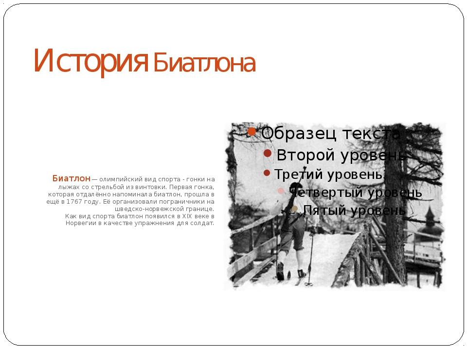 История Биатлона Биатлон — олимпийский вид спорта - гонки на лыжах со стрельб...