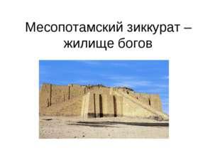 Месопотамский зиккурат – жилище богов