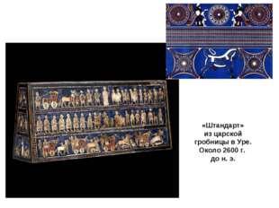 «Штандарт» из царской гробницы в Уре. Около 2600 г. до н. э.