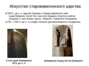 Искусство старовавилонского царства В 2003 г. до н. э. царство Шумера и Аккад