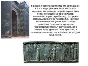 В древнем Вавилоне в период его возвышения, в т.ч. и над шумерами, были постр