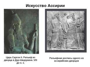 Искусство Ассирии Царь Саргон II. Рельеф из дворца в Дур-Шаррукине. VIII до н