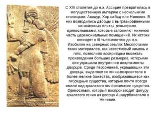 С XIII столетия до н.э. Ассирия превратилась в могущественную империю с неск