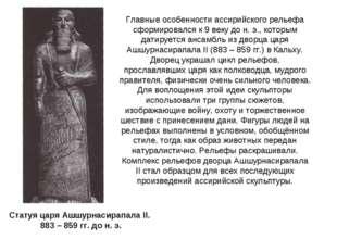 Статуя царя Ашшурнасирапала II. 883 – 859 гг. до н. э. Главные особенности ас