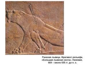 Раненая львица. Фрагмент рельефа. «Большая львиная охота». Ниневия. 669 – око