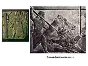 Ашшурбанипал на охоте