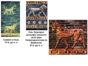 Грифон и бык. VI в. до н. э. Лев. Фрагмент рельефа тронного зала царя Навуход