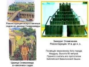 Реконструкция искусственных садов во дворце Семирамиды Царица Семирамида в «