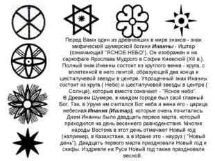 Перед Вами один из древнейших в мире знаков - знак мифической шумерской богин