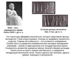 Эбих – иль – надзиратель храма. Около 2500 г. до н. э. Оттиски резных печатей
