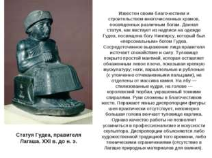 Статуя Гудеа, правителя Лагаша. XXI в. до н. э. Известен своим благочестием и