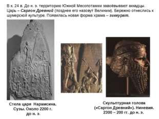 Стела царя Нарамсина. Сузы. Около 2200 г. до н. э. Скульптурная голова («Сарг