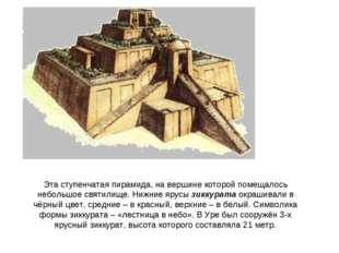 Эта ступенчатая пирамида, на вершине которой помещалось небольшое святилище.