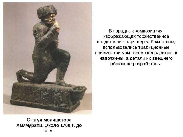 Статуя молящегося Хаммурапи. Около 1750 г. до н. э. В парадных композициях, и...