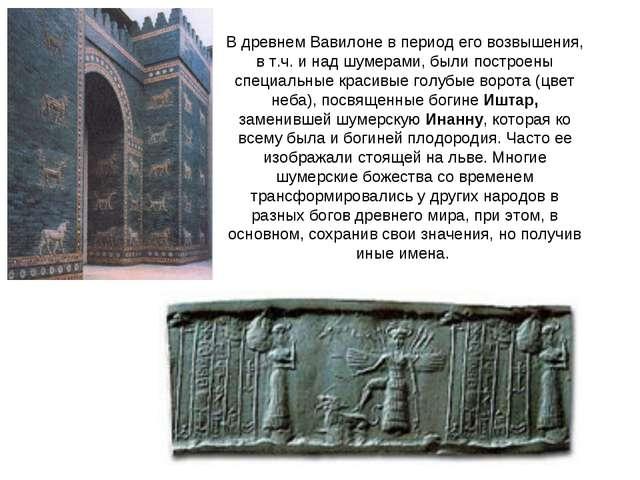 В древнем Вавилоне в период его возвышения, в т.ч. и над шумерами, были постр...